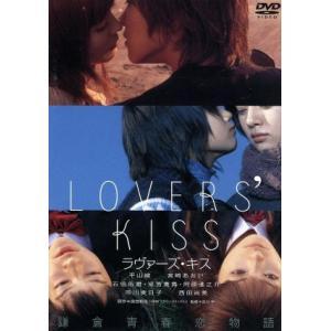 LOVERS' KISS/平山綾,宮崎あおい,市川実日子,石...