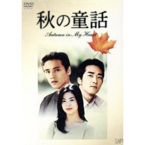 秋の童話〜オータム・イン・マイ・ハート〜DVD−BOX 7枚組/ソン・スンホン