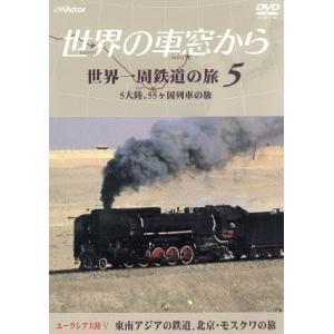 テレビ朝日 世界の車窓から〜世界一周鉄道の旅5 ユーラシア大...