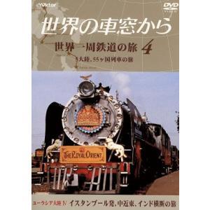 テレビ朝日 世界の車窓から〜世界一周鉄道の旅4 ユーラシア大...