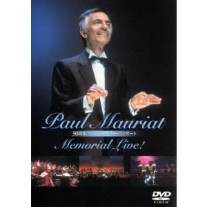 ポール・モーリア30thアニヴァーサリー・コンサート/ポール・モーリア