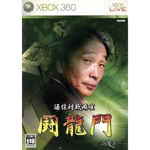 通信対戦麻雀 闘龍門/Xbox360|bookoffonline