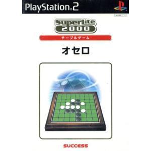 オセロ SuperLite2000シリーズ テーブルゲーム/PS2|bookoffonline