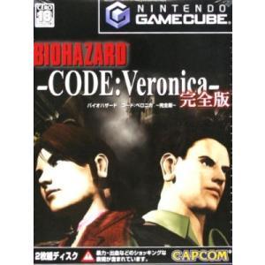 バイオハザード コード:ベロニカ −完全版−/ゲームキューブ bookoffonline