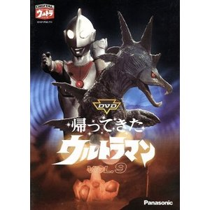 DVD帰ってきたウルトラマン Vol.9/団次郎,岸田森,榊...