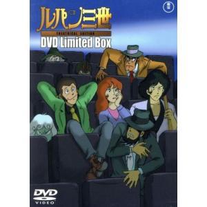 劇場版 ルパン三世 DVD Limited Box/モンキー・パンチ(原作),大野雄二(音楽)|bookoffonline