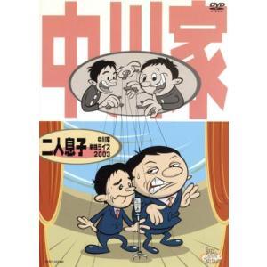 二人息子/中川家