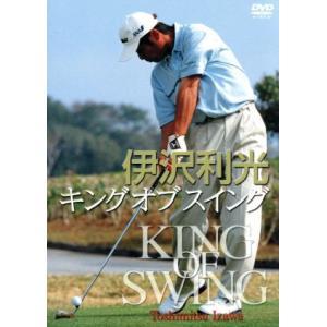 キングオブスイング 3巻セット/(スポーツ),伊沢利光