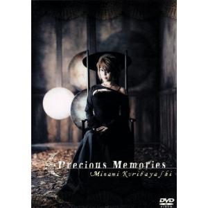 Precious Memories/栗林みな実
