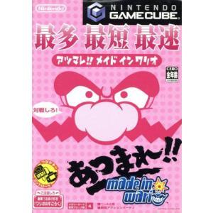 あつまれ!!メイド イン ワリオ/ゲームキューブ