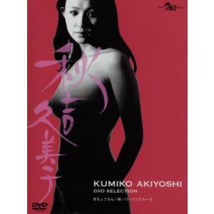 秋吉久美子 DVDセレクション/秋吉久美子|bookoffonline