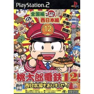 桃太郎電鉄12 西日本編もありまっせー!/PS2|bookoffonline