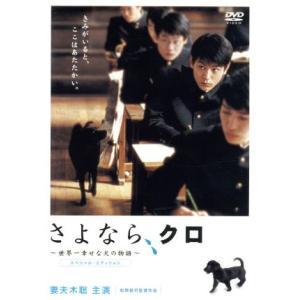 さよなら、クロ〜世界一幸せな犬の物語〜スペシャル・エディショ...