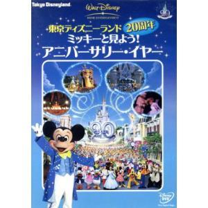 東京ディズニーランド20周年 ミッキーと見よう!アニバーサリー・イヤー/(ディズニー)|bookoffonline