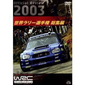 WRC 世界ラリー選手権 2003 総集編/(モータースポーツ)|bookoffonline