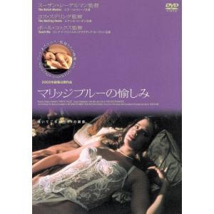 マリッジブルーの愉しみ/(オムニバス映画)|bookoffonline