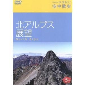 Hi−vision浪漫紀行「空中散歩〜北アルプス展望」/(趣味/教養) bookoffonline