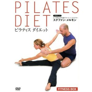 ピラティス ダイエット DVD−BOX/ステファン・メルモン|bookoffonline