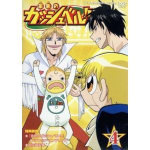 【大特価セール】 DVD/キッズ/金色のガッシュベル!! 4の商品画像|ナビ