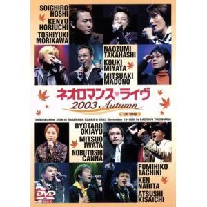 ライブビデオ ネオロマンス・ライヴ 2003 Autumn/堀内賢雄(オスカー),神奈延年(ランディ...