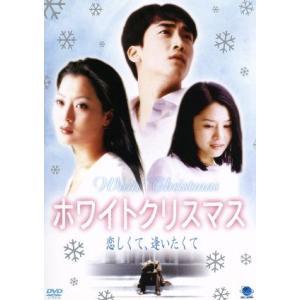 ホワイト クリスマス 恋しくて、逢いたくて/ソン・ヘソン(監...