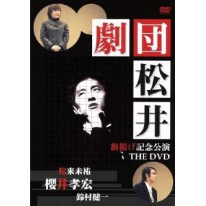 劇団松井 旗揚げ公演記念 THE DVD/櫻井孝宏/鈴村健一/松来未祐|bookoffonline