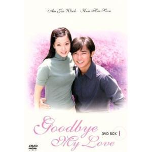 グッバイ・マイ・ラブ DVD−BOX1/アン・ジェウク,キム...
