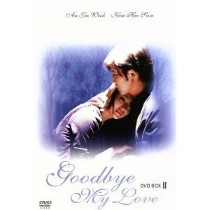 グッバイ・マイ・ラブ DVD−BOX2/アン・ジェウク,キム...