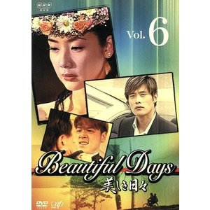 美しき日々(6)/イ・ビョンホン/チェ・ジウ|bookoffonline