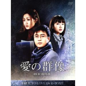 愛の群像 DVD−BOX(2)/ペ・ヨンジュン,キム・ヘス,...