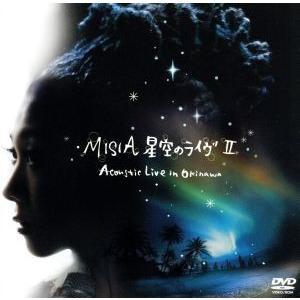 星空のライヴII〜Acoustic Live in Okinawa〜/MISIA