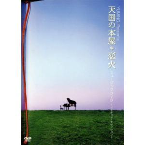 YUMING Presents「天国の本屋〜恋火」ミュージックDVD−リミテッド・エディション−/松...