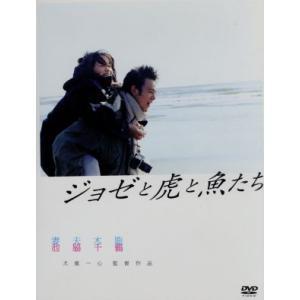 ジョゼと虎と魚たち 特別版/犬童一心(監督),田辺聖子(原作...