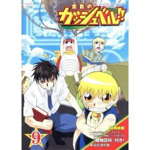 DVD/金色のガッシュベル!! 9の商品画像|ナビ