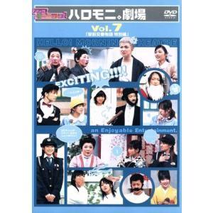 ハロー!モーニング。ハロモニ。劇場 Vol.7「駅前交番物語」/ハロー!プロジェクト,モーニング娘。|bookoffonline