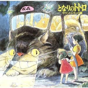 となりのトトロ サウンドトラック集/久石譲(音...の関連商品3