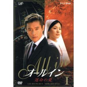 オールイン DVD−BOX(1)/イ・ビョンホン