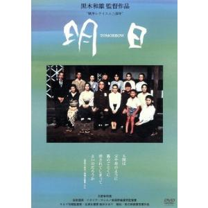 TOMORROW 明日/黒木和雄(脚本、監督),鍋島壽夫(制...
