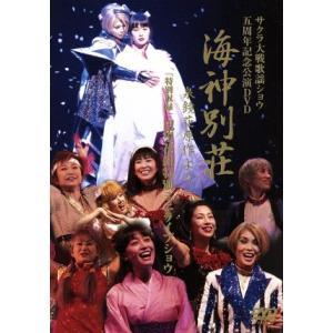 サクラ大戦歌謡ショウ五周年記念公演DVD 海神別荘/泉鏡花【原作】|bookoffonline