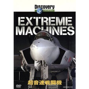 Extreme Machines 超音速戦闘機/(ドキュメンタリー)|bookoffonline
