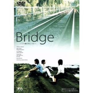 Bridge〜この橋の向こうに〜/加納周典(監督),川端麻祐...