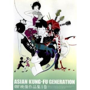 映像作品集1巻/ASIAN KUNG−FU GENERATION