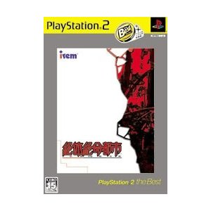絶体絶命都市 PS2 The Best(再販)/PS2|bookoffonline