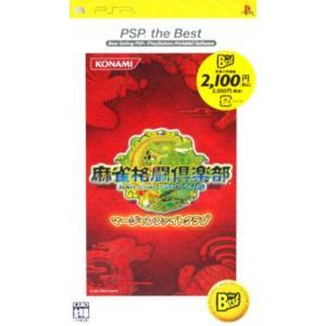 麻雀格闘倶楽部 マージャンファイトクラブ PSP the Best(再販)/PSP bookoffonline
