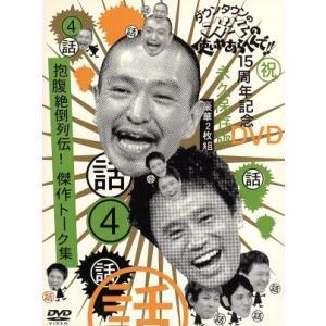 ダウンタウンのガキの使いやあらへんで!!15周年記念DVD ...