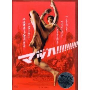 中古洋画DVD マッハ!プレミアムエディション'03タイの商品画像|ナビ