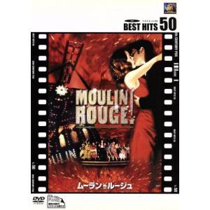 DVD/ムーラン・ルージュの商品画像|ナビ
