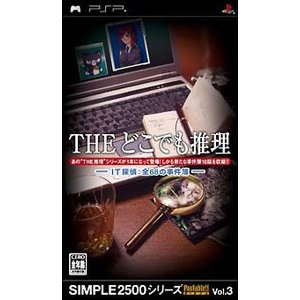 THE どこでも推理 IT探偵 全68の事件簿 SIMPLE2500シリーズポータブル Vol.3/PSP bookoffonline