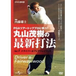 丸山茂樹の最新打法 DVD−BOX/丸山茂樹|bookoffonline