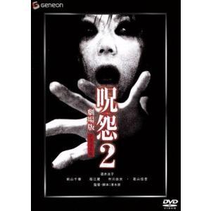呪怨2 劇場版 デラックス版 『THE JUON/呪怨』劇場...